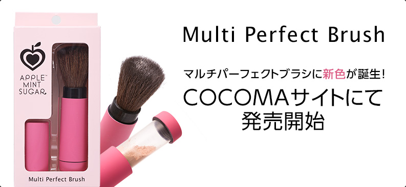 Multi Perfect Brush